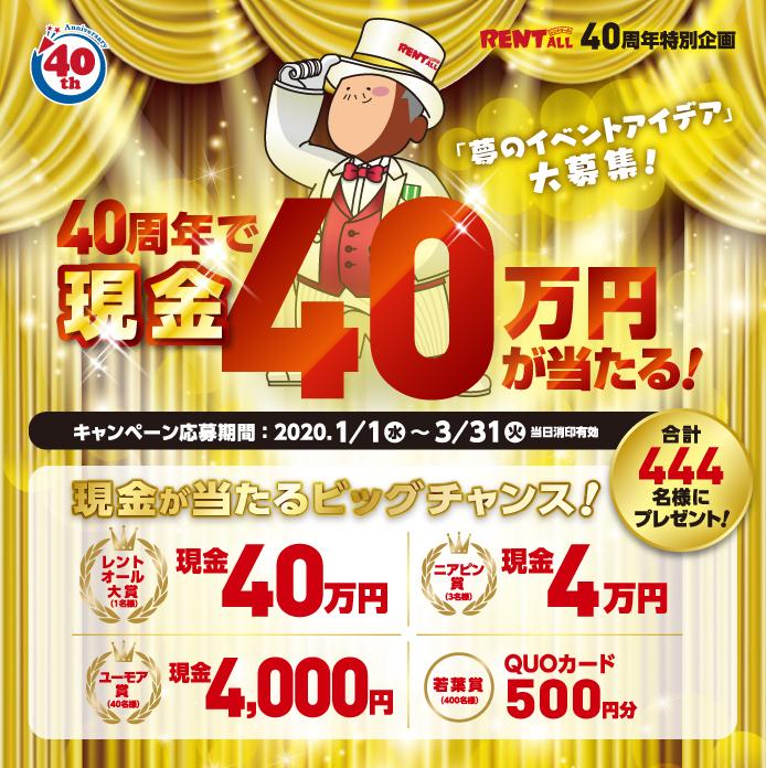 「40周年特別企画!40周年で現金40万円が当たる!」キャンペーン