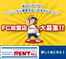 FC加盟店大募集!! あなたのマチでレンタル事業をはじめませんか? 西尾レントオール株式会社